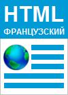 Открыть документ в браузере. Язык - французский.