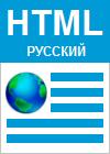 Открыть документ в браузере. Язык - русский.