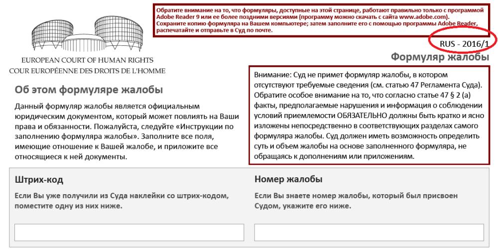 Образцы претензий в еспч и других документов - европейский суд