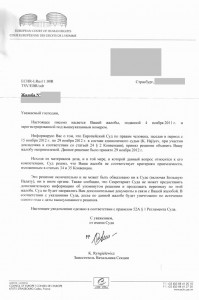 Письмо-уведомление из Европейского Суда по правам человека о признании жалобы неприемлемой на первом этапе