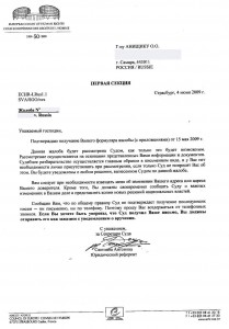 Письмо-уведомление из Европейского Суда о получении полной жалобы (заявления) на формуляре